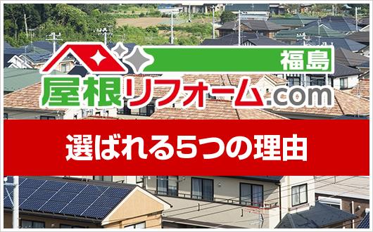 屋根リフォーム.com福島が選ばれる理由