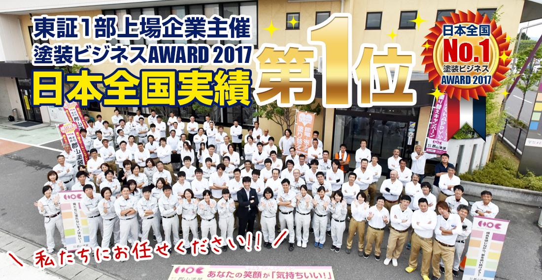 東証1部上場企業主催塗装ビジネスAWARD 2017日本全国実績第1位 私たち屋根リフォーム.com福島にお任せください!