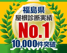 福島県屋根診断実績No.1、10,000件突破