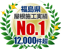 福島県屋根施工実績No.1、11,000件超