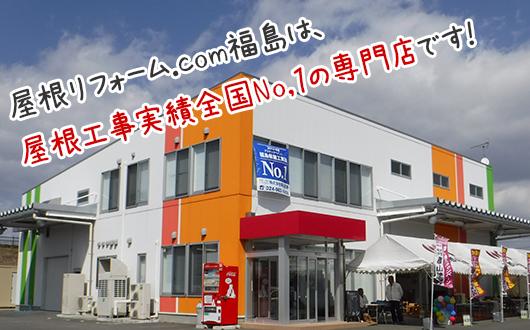 屋根リフォーム.com福島は屋根工事実績全国No.1の専門店です!
