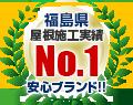 福島県屋根施工実績No.1安心ブランド!