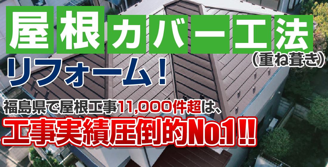 屋根カバー工法(重ね葺き)リフォーム!福島県で屋根工事11,000件超は、工事実績圧倒的No.1!!