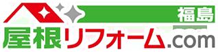 屋根塗装、屋根リフォーム工事専門店屋根リフォーム.com福島