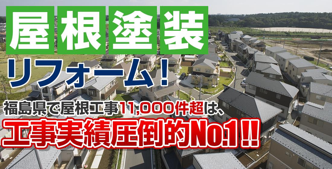 屋根塗装リフォーム!福島県で屋根工事11,000件超は、工事実績圧倒的No.1!!