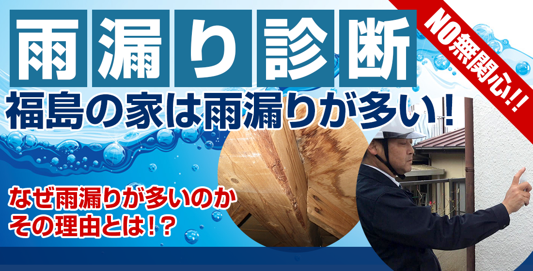 NO無関心!! 雨漏り診断福島の家は雨漏りが多い!なぜ雨漏りが多いのか その理由とは!?