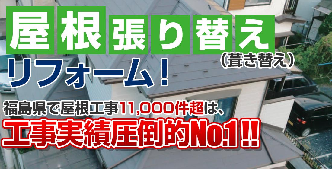 屋根張り替え(葺き替え)リフォーム!福島県で屋根工事11,000件超は、工事実績圧倒的No.1!!