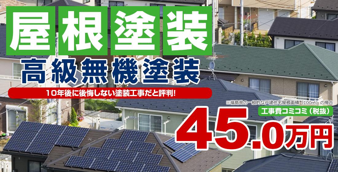 屋根塗装 高級無機塗装 10年後に後悔しない塗装工事だと評判!適正価格・相場をお伝えします!