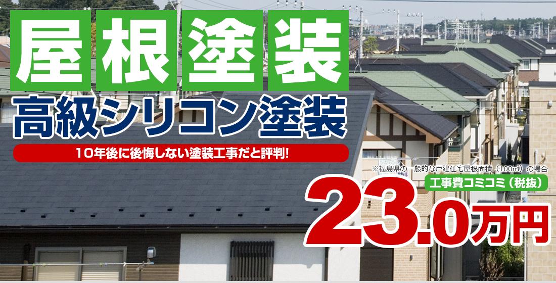 屋根塗装 高級シリコン塗装 10年後に後悔しない塗装工事だと評判!適正価格・相場をお伝えします!