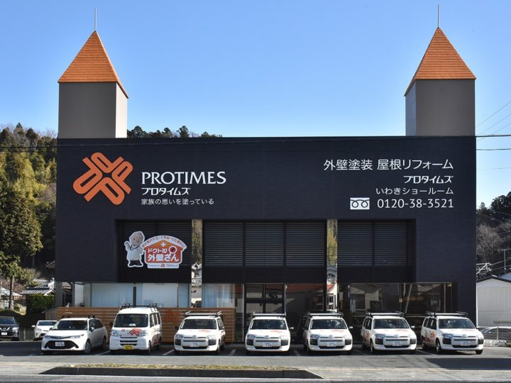 福島県いわき市ショールーム外観写真