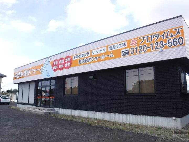 栃木県那須塩原市ショールーム外観写真