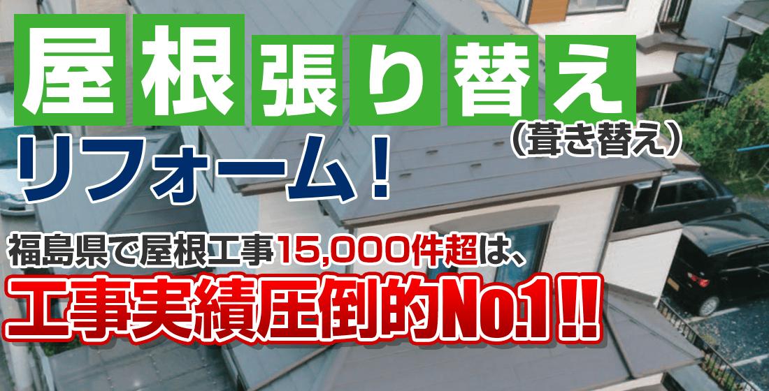 屋根張り替え(葺き替え)リフォーム!福島県で屋根工事12,000件超は、工事実績圧倒的No.1!!