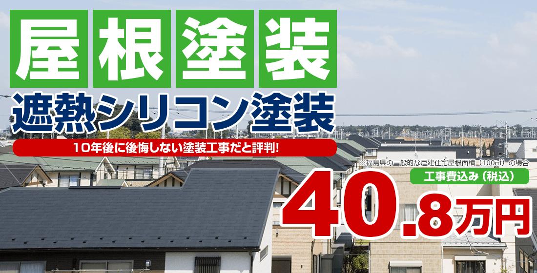 屋根塗装 遮熱シリコン塗装 10年後に後悔しない塗装工事だと評判!適正価格・相場をお伝えします!