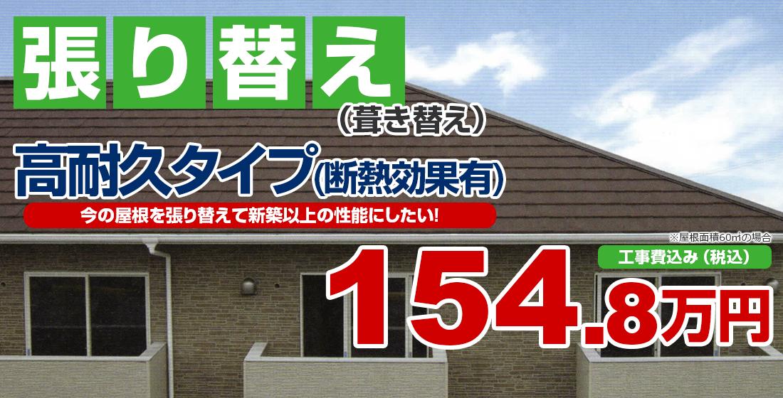 現状の屋根を張替えて新築以上にしたい! 耐久性と断熱性能を上げたい!屋根塗装が難しいと言われた方にオススメ!